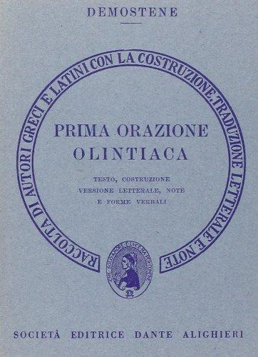 La prima orazione olintiaca. Versione interlineare
