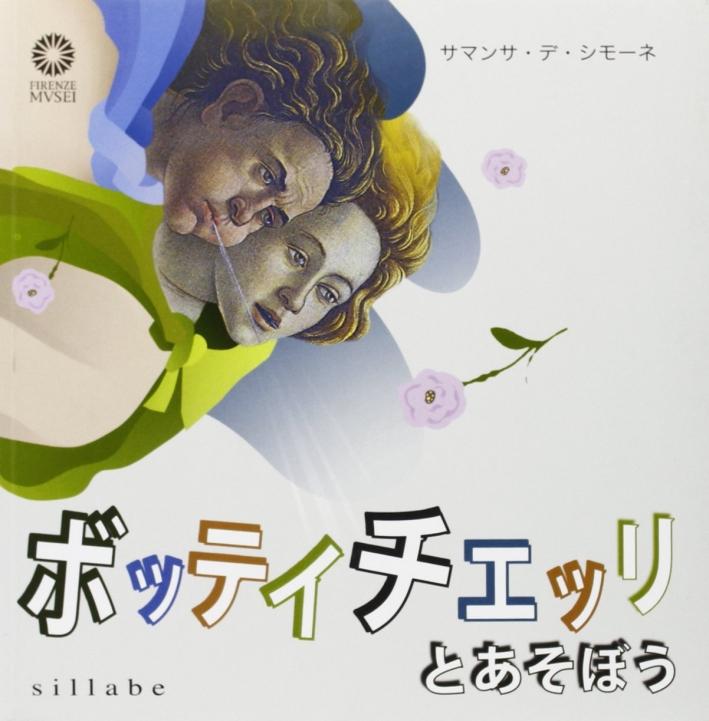 Giochiamo con Botticelli. (Japanese Ed.)
