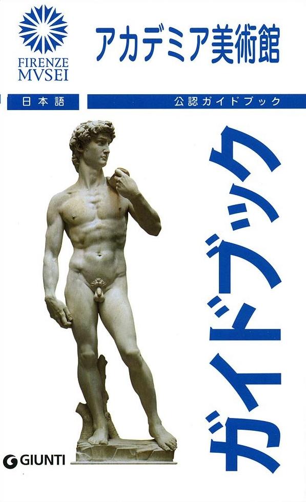 Galleria dell'Accademia. [Japanese Ed.]