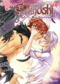 Saihoshi. Il Mio Guardiano. Vol. 2.