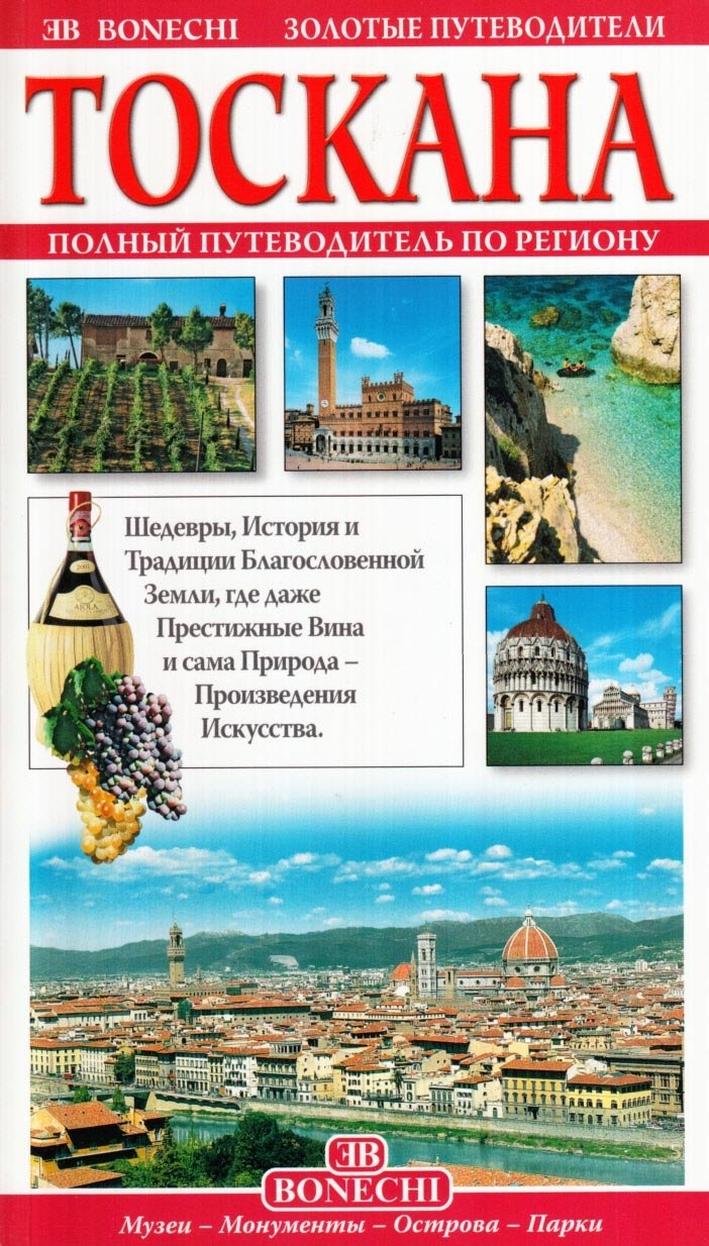 Toscana. [Edizione Russa]. [Russian Ed.].