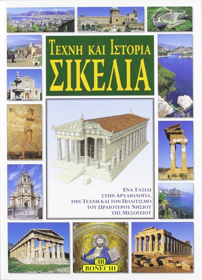 Sicilia. Ediz. greca
