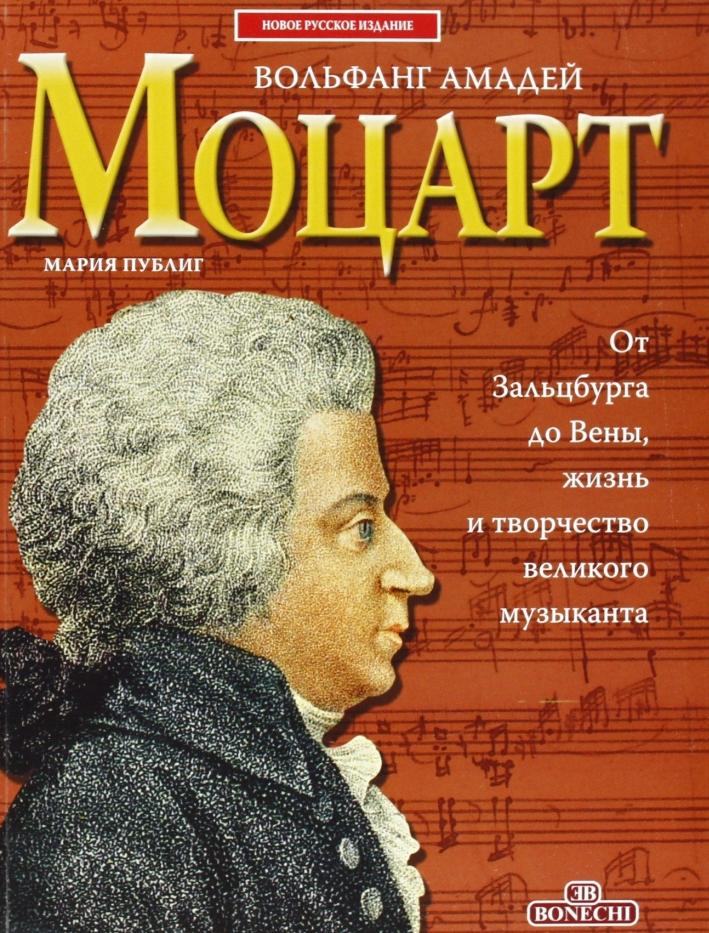 Mozart. [Russian Ed.]