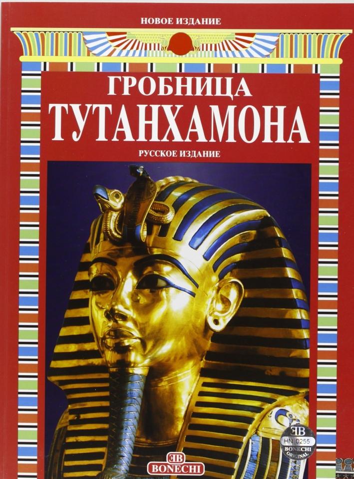 La tomba di Tutankhamen. Ediz. russa