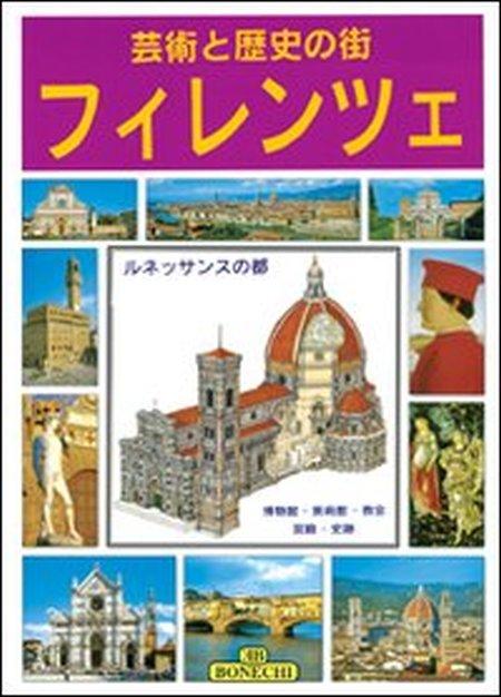 Arte e Storia di Firenze. [Japanese Ed.]