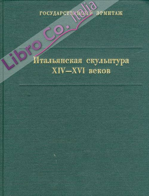 Italian Sculpture 14th-16th Centuries. The Catalogue of the collection. [Russian edition]