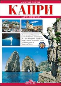 Capri. [Russian Ed.]