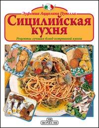 La Cucina Siciliana. [Russian Ed.]