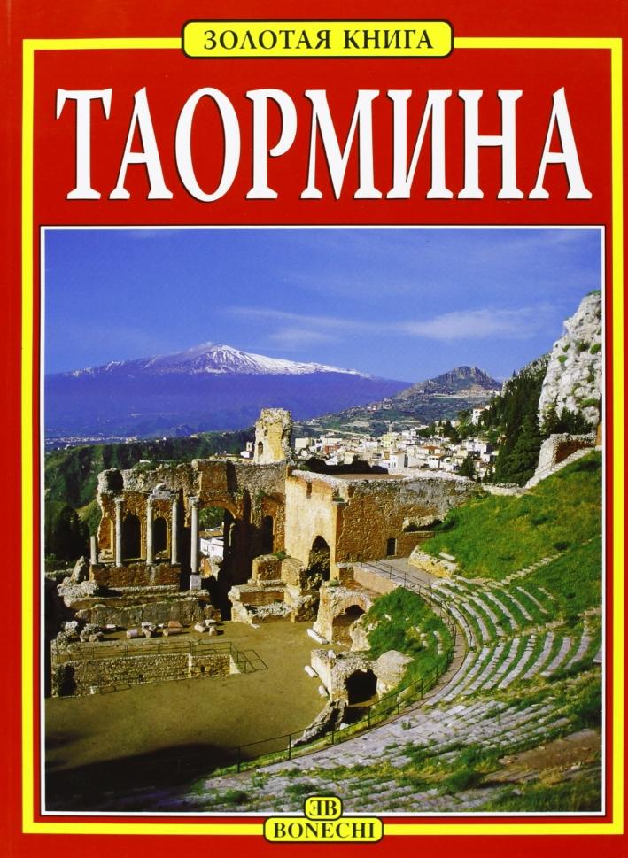 Taormina. [Russian Ed.].