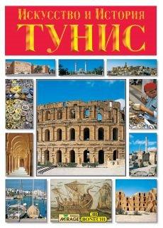 Tunisia. Ediz. francese
