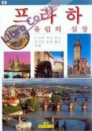 Praga. Cuore d'Europa. [Korean Ed.]