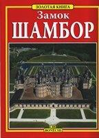 Il Castello di Chambord. [Russian Ed.]