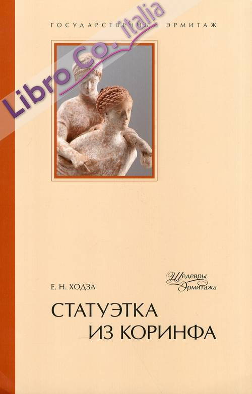 Statuette from Corinth. [Russian Edition]