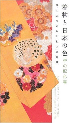 Kimono Obi and the Colors of Japan.