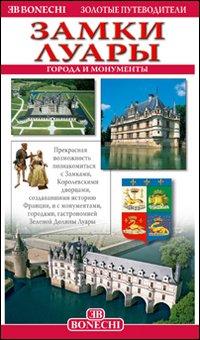 Castelli e Città delle Loira. [Russian Ed.].