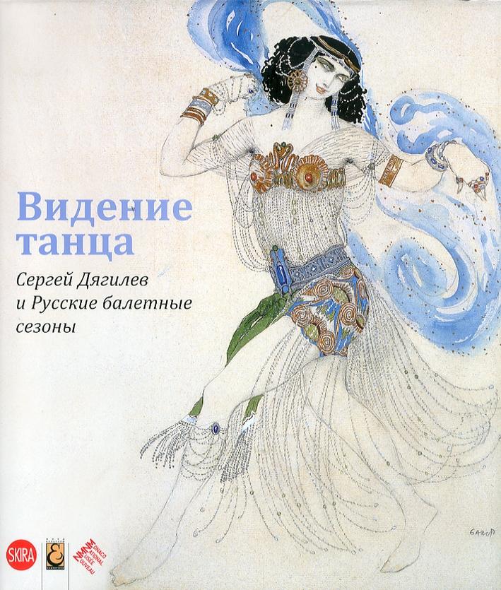 Etonne-moi. Serge Diaghilev et les Ballets Russes.