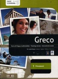 Greco. Corso Interattivo per Principianti. DVD-ROM