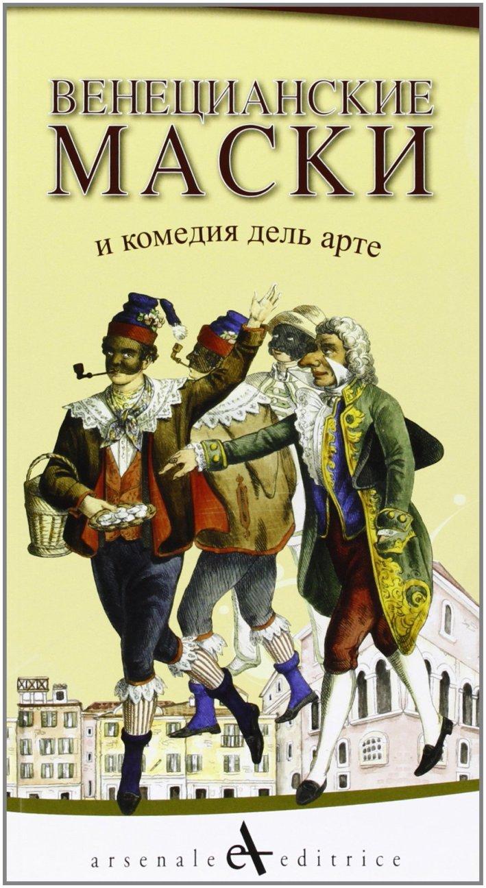 Maschere veneziane. Ediz. russa