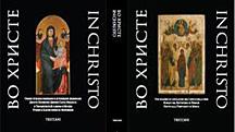 In Christo. Uno scambio di capolavori dell'arte e della fede. Rublev nel Battistero di Firenze, Giotto alla Tretyakov di Mosca