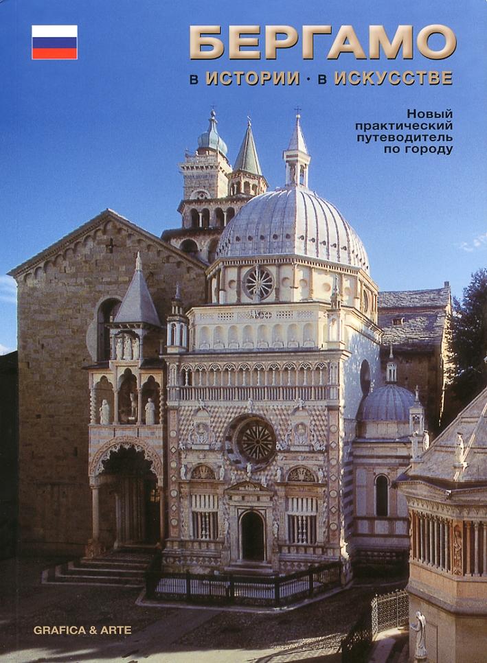 Bergamo nella Storia nell'Arte. [Russian Ed.].