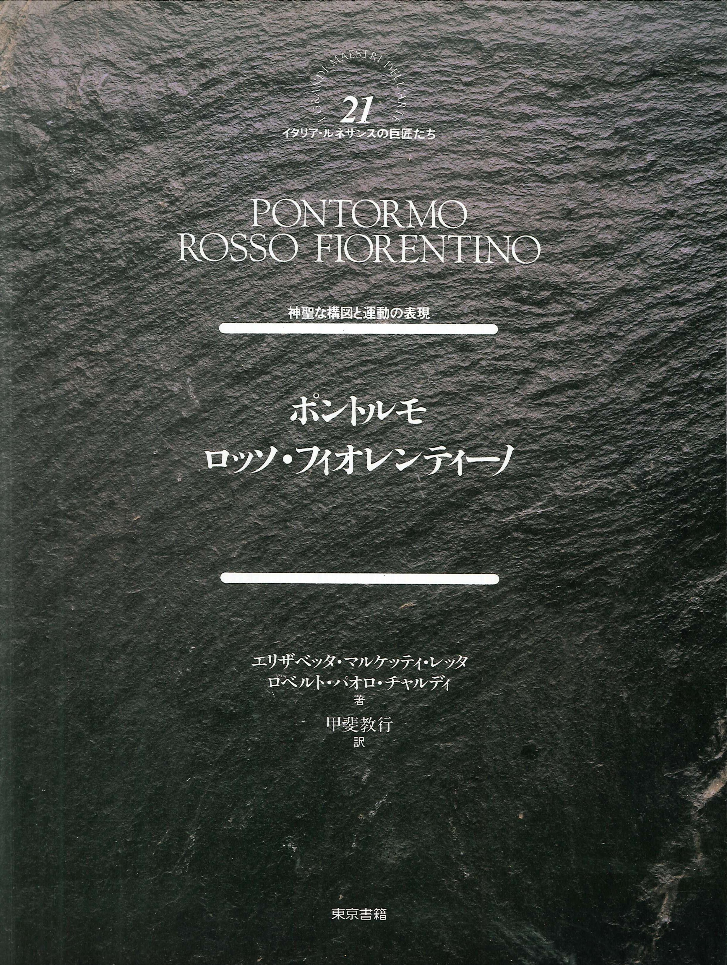 Pontormo. Rosso Fiorentino. [Japanese Ed.]