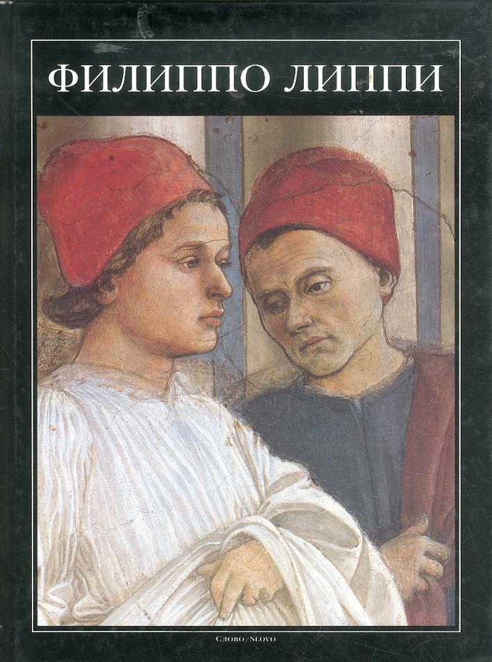Filippo Lippi. [Greek Ed.]