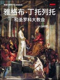 Jacopo Tintoretto e la scuola grande di San Rocco. Ediz. cinese