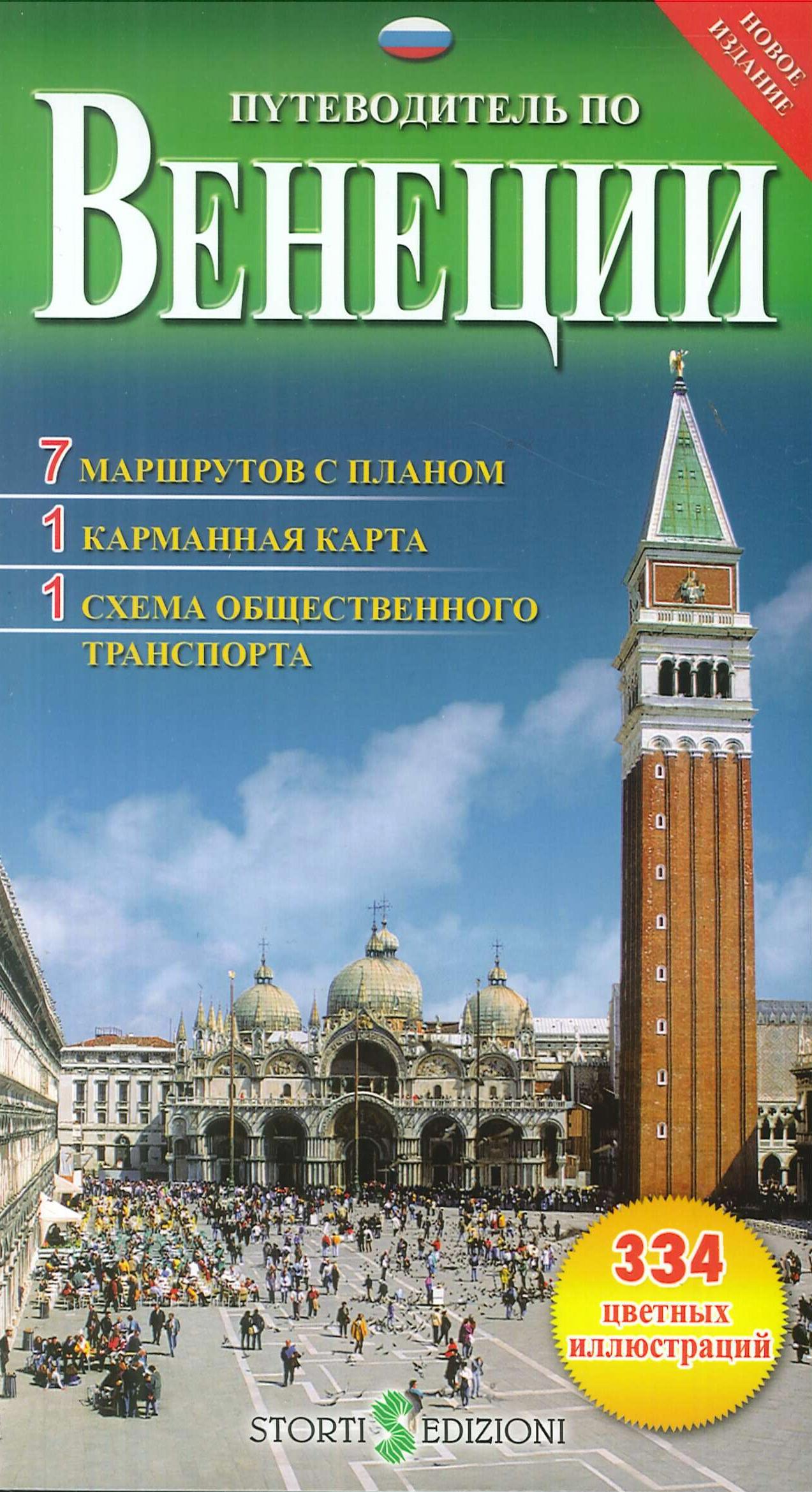 Guida alla città di Venezia. Russian Edition