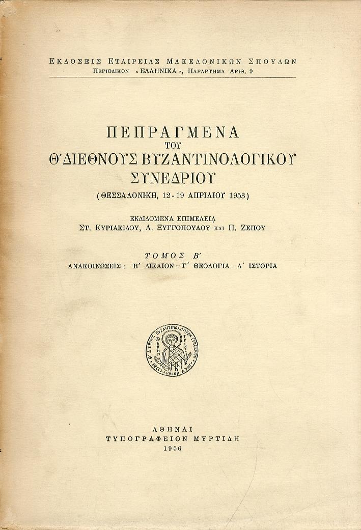 Pepragmena tou th'Diethnus Byzantinologiku Synedriu.Vol. 1-3. Tomi A-G (Alfa, Beta, Gamma). [Edizione russa]