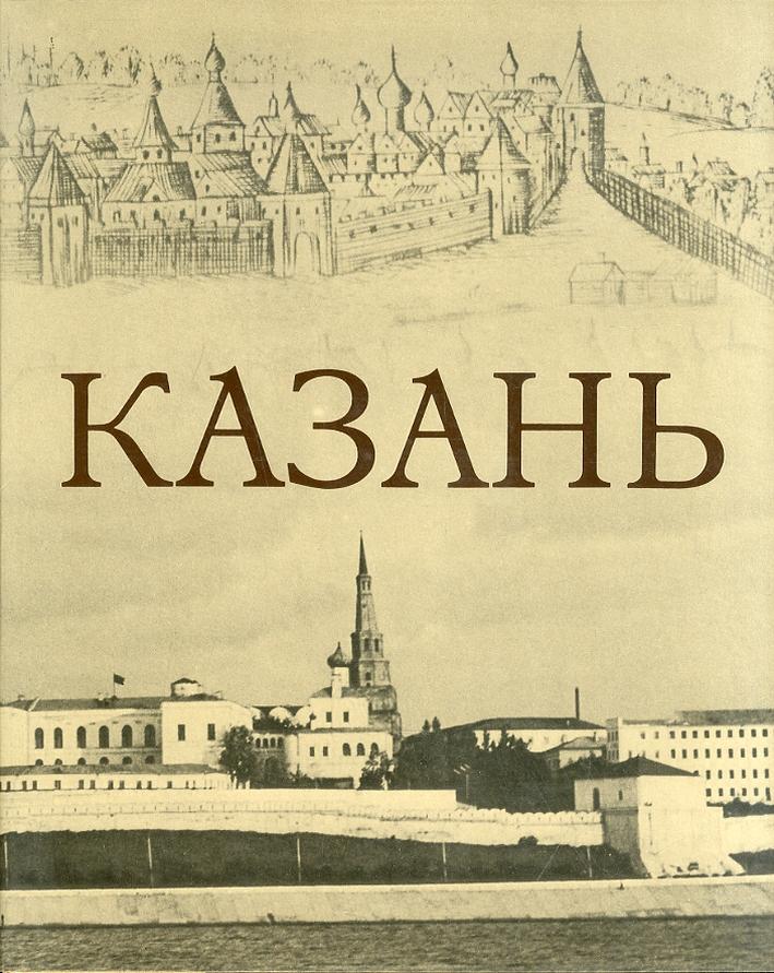 Kazan. [Russian Ed.]