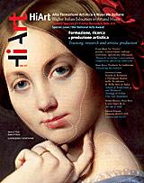 HiArt. 6-7. Anno 4. Gennaio-luglio 2011. Numero speciale. Il Premio Nazionale delle Arti