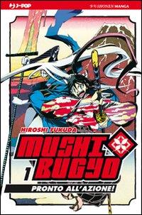 Mushibugyo. Vol. 1.