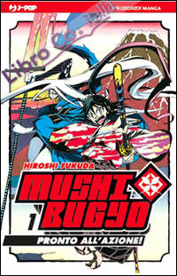 Mushibugyo. Vol. 1.
