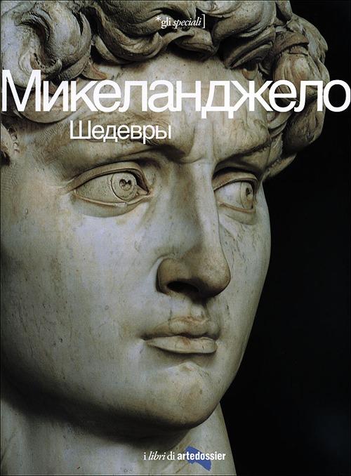 Michelangelo. I Capolavori. [Russian Ed.].