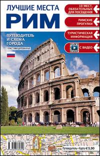 Il Top di Roma. Con Mappa. [Russian Ed.].