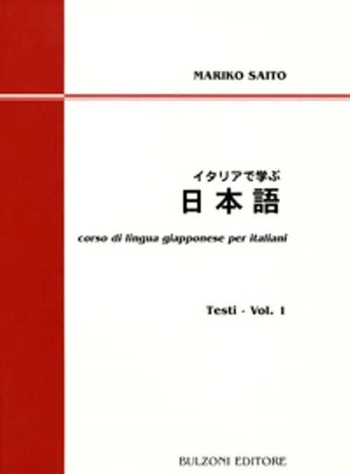 Corso di lingua giapponese per italiani. Testi. Con CD-ROM. Vol. 1.