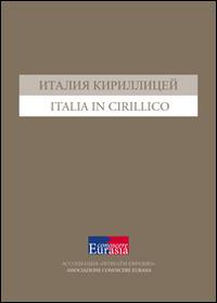 Italia in cirillico.