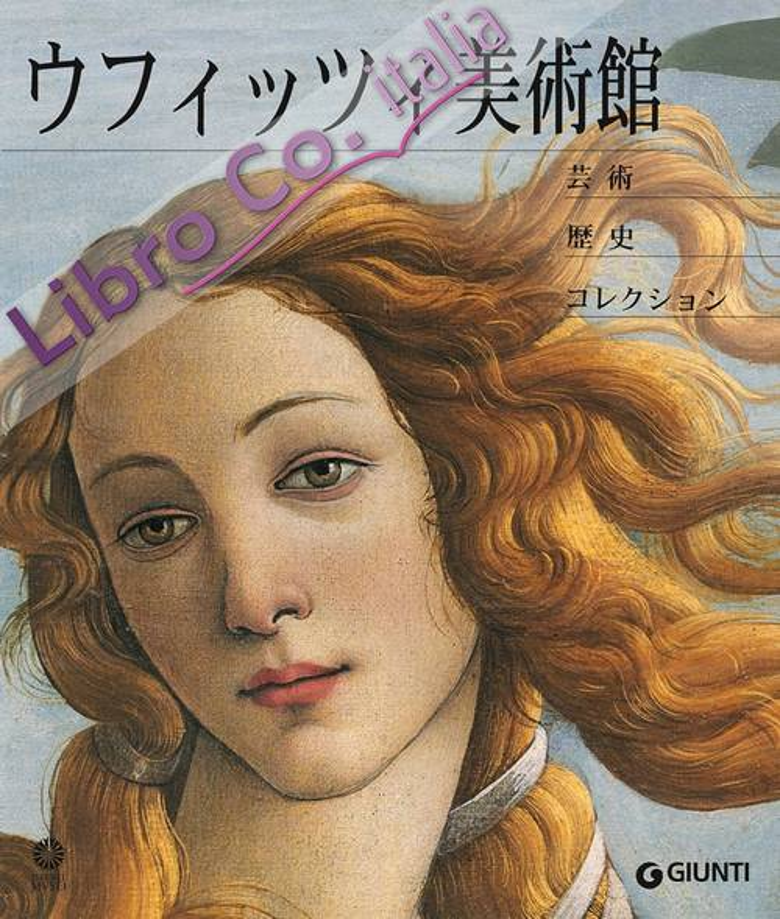 Galleria degli Uffizi. Arte, storia, collezioni. Ediz. giapponese.