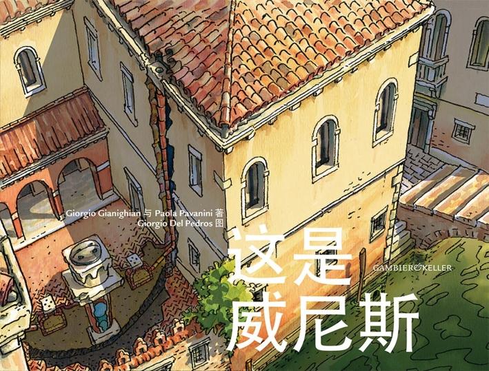 Venezia Come. [Chinese Ed.]