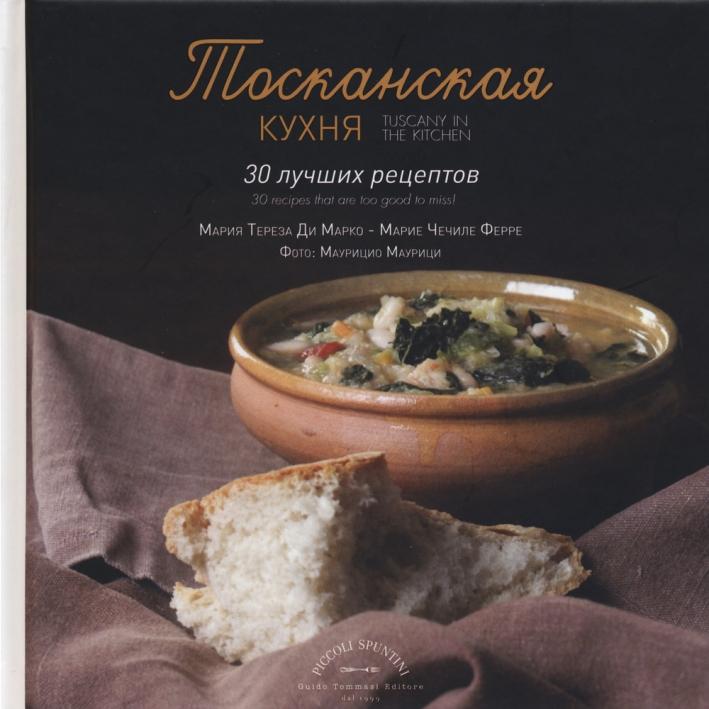 La Toscana in cucina. 30 ricette da non perdere. Ediz. russa