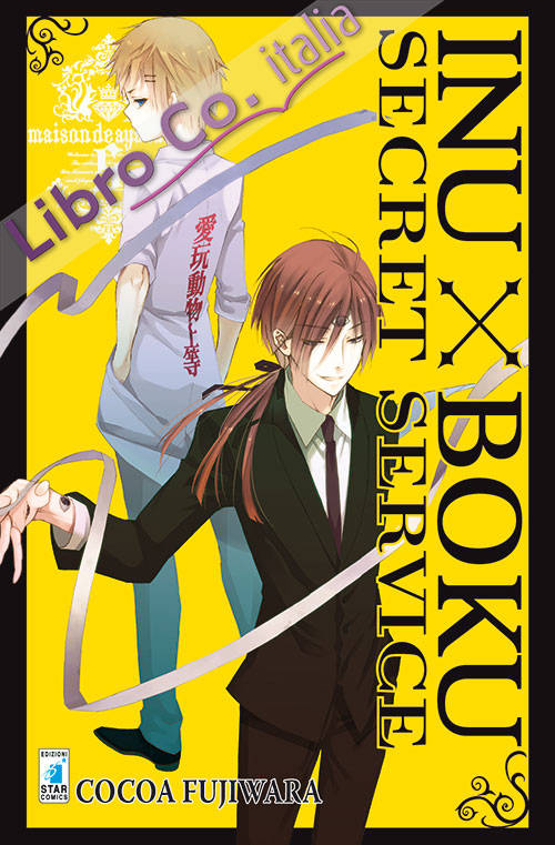 Inuboku secret service. Vol. 5