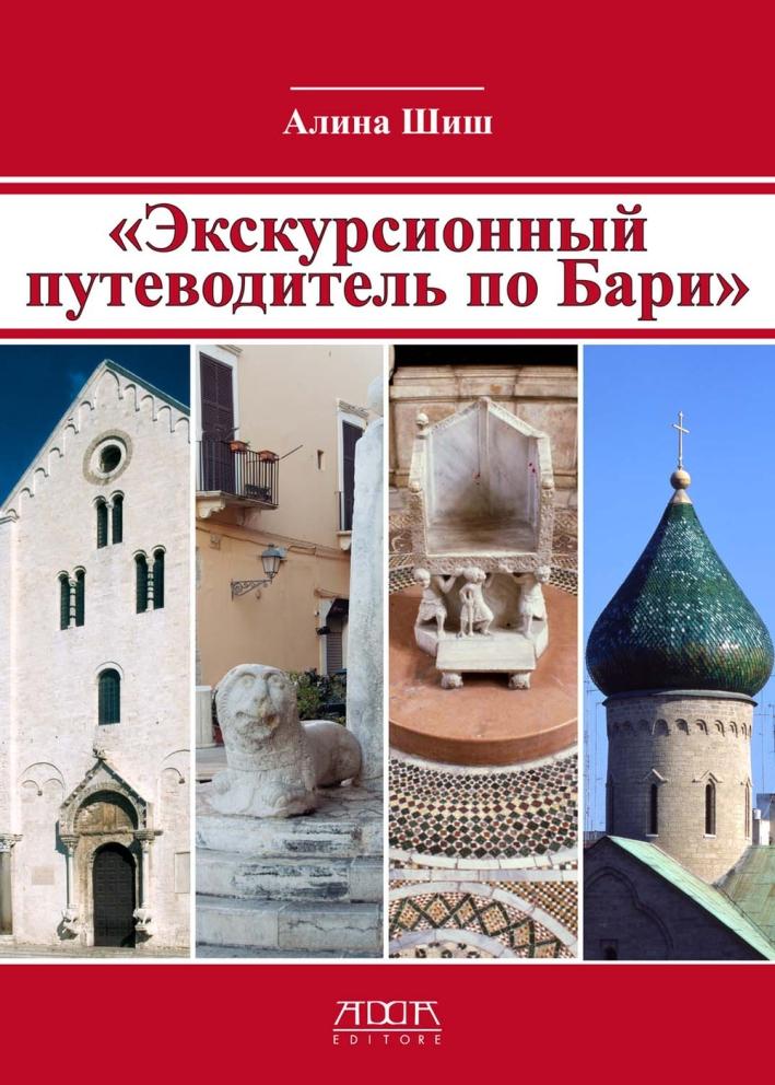 Itinerari per Bari. Russian Edition.