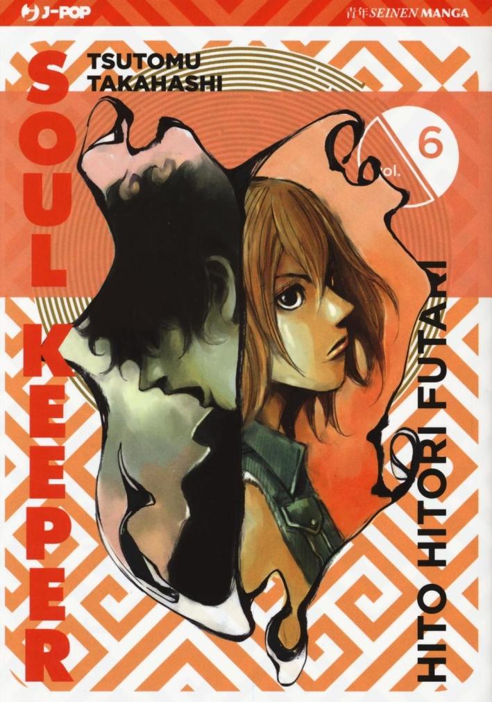 Hito Hitori Futari. Soul Keeper. Vol. 6.