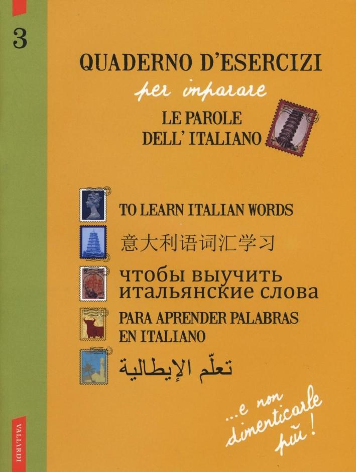 Quaderno d'esercizi per imparare le parole dell'italiano. Vol. 3