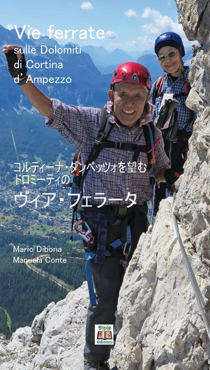 Vie ferrate sulle Dolomiti di Cortina d'Ampezzo. Ediz. giapponese.
