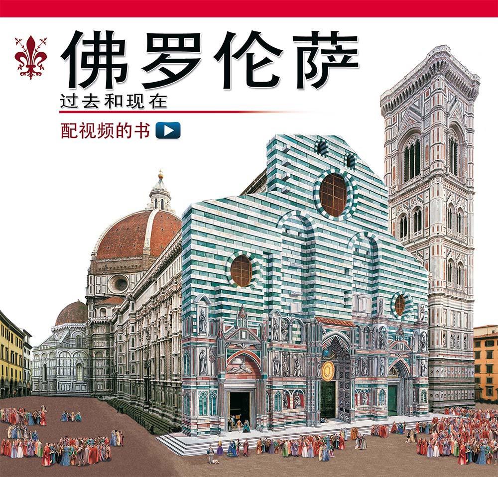 Firenze ricostruita. Ediz. cinese. Con aggiornamento online