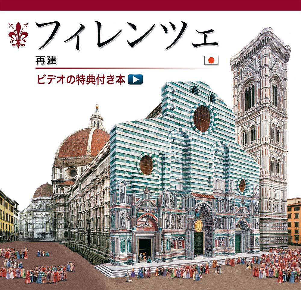 Firenze ricostruita. Ediz. giapponese. Con aggiornamento online