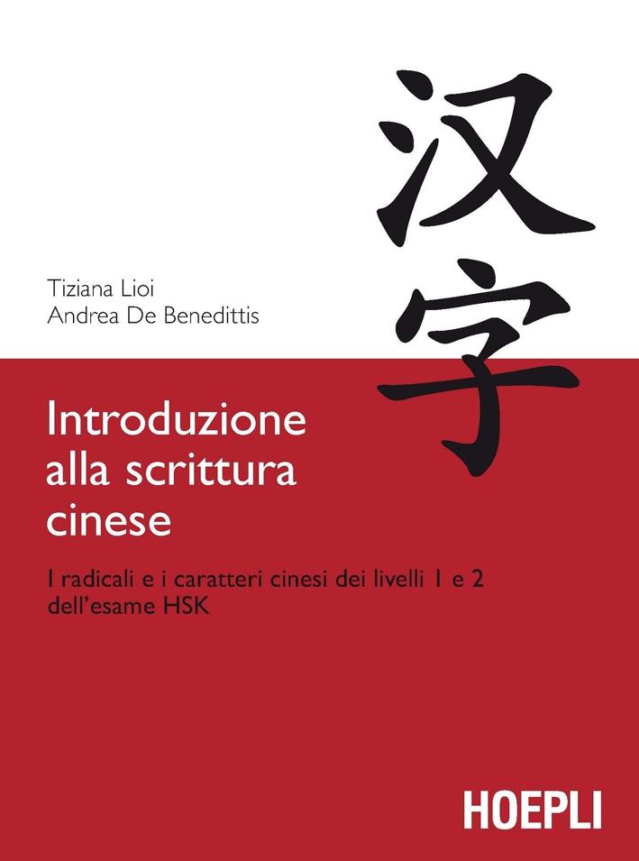 Introduzione alla scrittura cinese. I radicali e i caratteri cinesi dei livelli 1 e 2 dell'esame HSK.