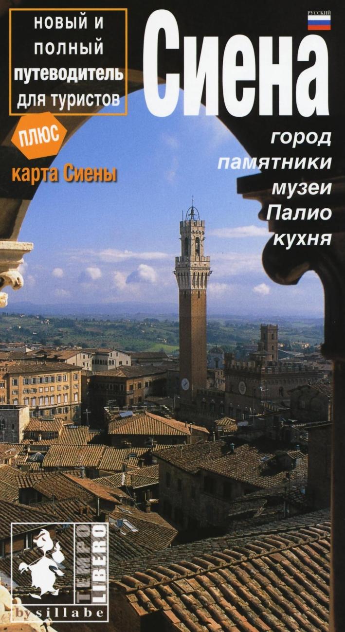 Siena. La Città, i Monumenti, i Musei. [Russian Ed.].