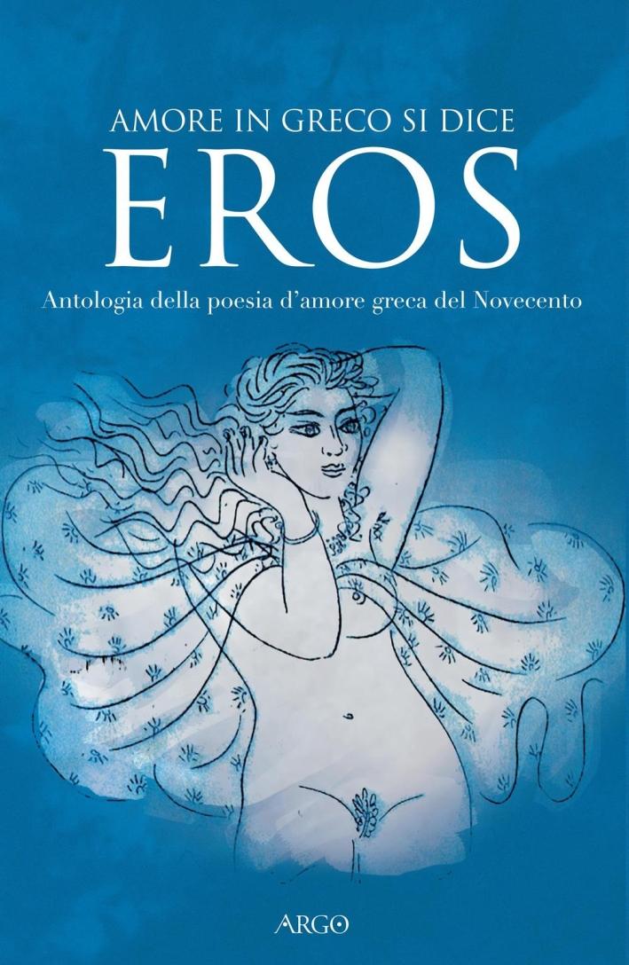 Amore in greco si dice eros. Antologia della poesia d'amore greca del Novecento. Testo greco a fronte.